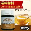 送料無料 UMF 協会認定 10+ マヌカハニー 250g[直販価格] Sweet Meadow【あす楽 年中