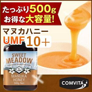 送料無料 蜂蜜協会認定 UMF 10+ 大容量 500g マヌカハニー Sweet Meadow [まとめ買い割引:楽天クーポン] [非加熱 無添加 ニュージーランド 生はちみつ 直輸入]【あす楽 年中無休】