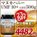 送料無料 UMF 協会認定 10+ 大容量 500g マヌカハニー 【お一人様2個まで】Sweet