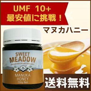送料無料 蜂蜜協会認定 UMF 10+ マヌカハニー 250gSweet Meadow[まとめ買い割引:楽天クーポン]【あす楽 年中無休】無添加 非加熱 生はちみつ お試し ニュージーランド 直輸入