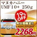 蜂蜜協会認定 UMF 10+ マヌカハニー 250g[2個で...