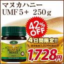 蜂蜜協会認定 UMF 5+ マヌカハニー 250g【2個で送...