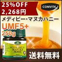 【送料無料 UMF 5+ マヌカハニー 250g メディビー(MediBee) 【蜂蜜協会認定 非加熱