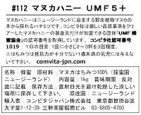 マヌカハニーUMF5+(1Kg)