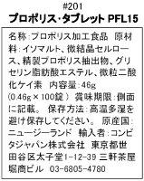 プロポリス・タブレットPFL15(100錠)