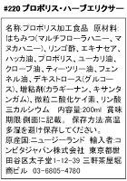 プロポリス・ハーブエリクサー[のどシロップ](200ml)