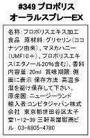 プロポリス・オーラススプレーEX(20ml)