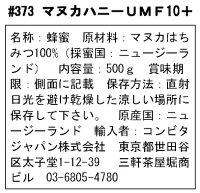 マヌカハニーUMF10+(500g)