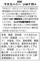 マヌカハニーUMF20+(250g)