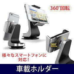 iPhone / Android 対応 カーマウント VERUS Hybrid-Grab ユニバーサルタイプ 360°回転 スマートフォン 車載ホルダー 【国内正規品】 国内正規品証明書 付