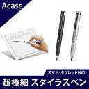 Acase タッチペン Active Sense Pro ペン先 2mm 超極細 スタイラスペン スマホ / タブレット 用 自己静電発生式 スタイラス for iPhone7 / iPhone7 Plus / iPad Pro 9.7 / iPad Pro 12.9 / iPad mini 4 / iPad Air 2