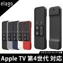 Apple TV 第4世代 リモコンカバー elago R1 INTELLI シリコンケース リモコンストラップ 付属 for Apple TV 第四世代 【国内正規品証明書 付】