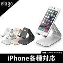 スマホスタンド アルミ iPhone 充電 スタンド 高級 ピ
