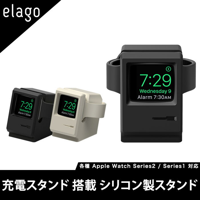 elago エラゴ W3 STAND Apple Watch 専用 シリコン製 スタンド 充電スタンド付 for Apple Watch Series 2 / 1 各サイズ対応  【国内正規品】