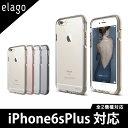 iPhone6s / iPhone 6s Plus対応 DUALISTIC アルミバンパー × クリア TPU ハイブリッド ケース 液晶保護フィルム セット 【国内正規品】 国内正規品証明書 付