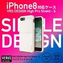 iPhone8 iPhone7 ケース 耐衝撃 米軍 MIL 規格 衝撃 吸収 ハイブリッド 薄型 スリム ハード カバー アイフォン8 アイフォン7 側面全方向 フルカバー 落下 衝撃吸収 ケース アイホン8 アイホン7 対応 Qi ワイヤレス 充電 対応 VRS Design VERUS High Pro Shield