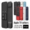 Apple TV 4K リモコン カバー シリコン ケース リモコン リストバンド ストラップ 付属 おしゃれ シンプル ミニマル デザイン ソフト カバー アップル TV 第3世代 第4世代 対応 elago エラゴ R1 INTELLI