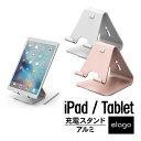 タブレット スタンド アルミ iPad 充電 スタンド 高級