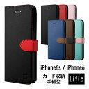 iPhone6s ケース iPhone6 ケース 手帳型 マグネット 式 ベルト スタンド 機能 薄型 スリム 手帳 レザー カバー カード 収納 ポケット 付 アイフォン6s アイフォン6 アイホン6s アイホン6 Apple iPhone 6s iPhone 6 対応 Lific Saffiano Diary