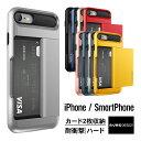 iPhone6s iPhone6 ケース カード 収納 耐衝撃 米軍 MIL 規格 背面 カードケース 2枚 衝撃 吸収 ハイブリッド スリム カバー アイフォン6s アイフォン6 スライド式 カードホルダー iPhone 6s iPhone 6 アイホン6s アイホン6 対応 VRS Design VERUS Damda Glide