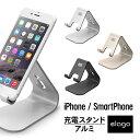 スマホスタンド アルミ iPhone 充電 スタンド 高級 ...