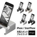 スマホスタンド アルミ × 木製 iPhone 充電 スタン...