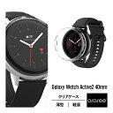 Galaxy Watch Active2 40mm ケース クリア 薄型 軽量 ポリカーボネイト 透明 スリム ハード カバー 側面 ベゼル 保護 アクセサリー ワ..