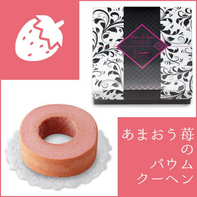 引き菓子 Merci de merci あまお...の紹介画像3