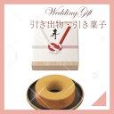 【20%off】【引菓子】-寿-バウムクーヘン(桐箱入) スイーツ ギフト 結婚式 引き出物 ウエディング ブライダル…