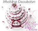 ウエルカムボードとして、プチギフトとして・・ウエディングケーキのように華やかウエディング デコレーション ピンク こんぺいとう(47個セット)