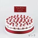 ウエルカムボードとして、プチギフトとして・・ウエディングケーキのように華やかウエディング ストロベリーケーキタオルL(52個セット)