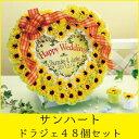 【送料無料】サンハート48個セット 結婚式 ウェルカムボード プチギフト 二次会 パーティー ウェディング かわいい 人気 お菓子 日本製
