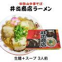 箱入和歌山ラーメン 井出商店ラーメン3食(半生麺・スープ※具材は付いておりません