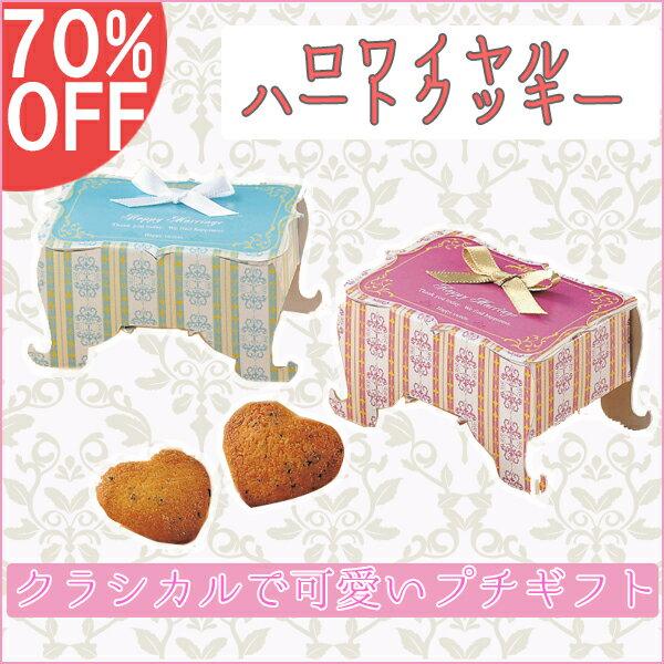【70%off】ロワイヤルハートクッキー追加1個※2018年3月25日 激安 プチギフト 結婚式 退職 かわいい ウェディング お菓子 クッキー