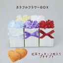 カラフルフラワーBOX(ハート型紅茶クッキー2枚入【人気のネ...