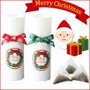 プチギフト ホーリークリスマス ダージリンティー1個 クリスマス 紅茶 プレゼント パーティー
