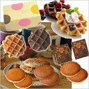 【引き菓子】Assorted Sweets パンケーキアソートセット10C パンケーキ ベルギーワッフル 引出物 内祝 ギフト 結婚式 ウェ...