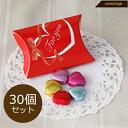 バレンタイン チョコ【送料無料】スイートチョコ30個セット ...