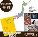 madeinjapan_mj06_top