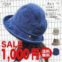【セール!!メール便送料無料!!】帽子 レディース UVカッ...