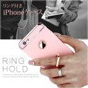 【送料無料!】【リング付きiPhoneケース】iPhone5s ケース リング付き iPhone SE iPhone5 iPhone6 iPhone6s ケース バンカーリング スマホケース スマホ リング アイフォンケース スマホケース
