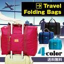 キャリーオンバック トラベルバック 折りたたみ バッグ 旅行 大容量 旅行バッグ レディース 便利グッズ