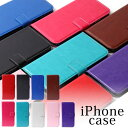 【シンプルこそオシャレ】iPhoneXS ケース iPhone X ケース iPhone8 iPhone7 iPhone6s Plus iPhone5s 手帳型 ケース 手帳型 スマホケース 手帳型iphoneケース アイフォン ケース カード収納 定期入れ スタンド機能 メンズ レディース 無地 おしゃれ ペア