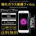 送料無料 iPhone7 ガラスフィルム 保護フィルム iP...