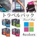 ショッピングスーツケース オシャレカラー 折りたたみ旅行バッグ スーツケース対応 キャリーに通せる多機能 トラベルバッグ キャリーケース 旅行カバン