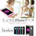 【送料無料!】【くっつくiPhoneケース】iPhone7ケース iPhone6sケース iPhoneSEケース ソフトケース
