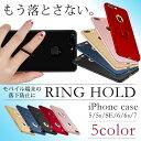 iPhone6s ケース リング iPhone5s ケース リング付き シンプルリング iPhone ケース iPhone SE iPhone5 iPhone6 バンカーリング スマホケース スマホ リング アイフォンケース スマホケース