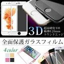 全面保護 iPhone8 iPhone7 iPhone6s ガラスフィルムカラー 保護フィルム iPhone6s フィルム ガラス 強化ガラス 9H フィルム 液晶保護