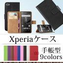Xperia XZ 手帳型 ケース シンプル xperia z3 compact Xperia Z5 Xperia Z3 Xperia A4 エクスペリア ケース カバー 手帳型カバー