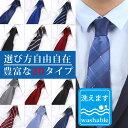 ネクタイ 洗える 選べる21〜40タイプ レギュラー タイ